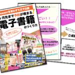山本かおりさん・Amazonを使わずに5日で出版3ヶ月先まで予約が埋まるスマホ電子書籍のつくり方