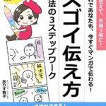 ありす智子さん まんがプロモーションの全貌。『スゴイ伝え方』魔法の3ステップワーク付き