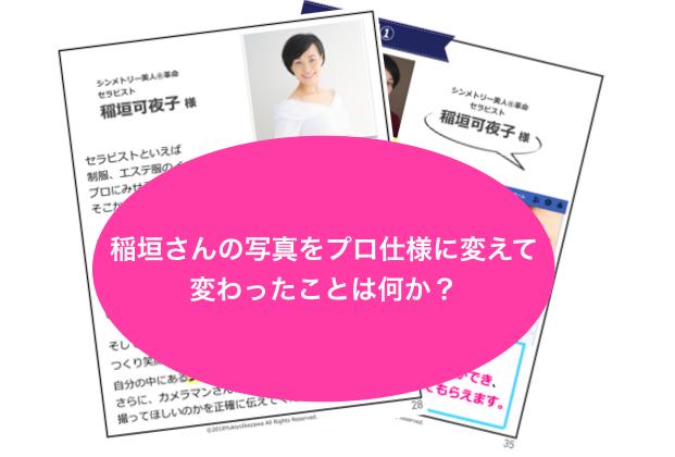 ビジュアルアイデンティティプログラム 電子書籍 YUKIYO 写真のオーダーポイント シンメトリー美人 稲垣可夜子