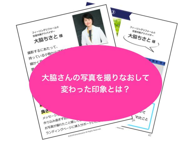 ビジュアルアイデンティティプログラム 電子書籍 YUKIYO 写真のオーダーポイント フィーリングリフォーム 空室対策 大脇ちさと プロフィール写真 コーディネート