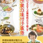 木村万紀子さん【料理教室】おうちご飯がプロの味に即変わる『我が家の味付け革命』【電子書籍】