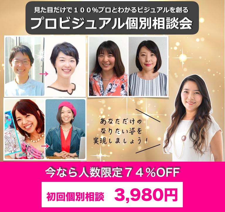 ビジュアルアイデンティティ イメージコンサル YUKIYO