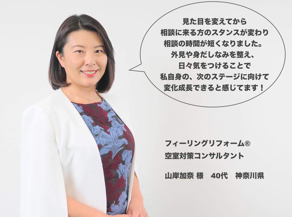 ビジュアルアイデンティティプログラム YUKIYO  ビジネス ビジュアル戦略 ビジネスファッションコーディネート