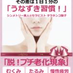 タラネンコ聡子さん【必読美容本】むくみ、たるみ、慢性的な疲労感を撃退する最新セルフケア!