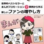 ありす智子さん【電子書籍】世界的ベストセラーと まんがプロモーション7事例から学ぶ 新しいファンの増やし方