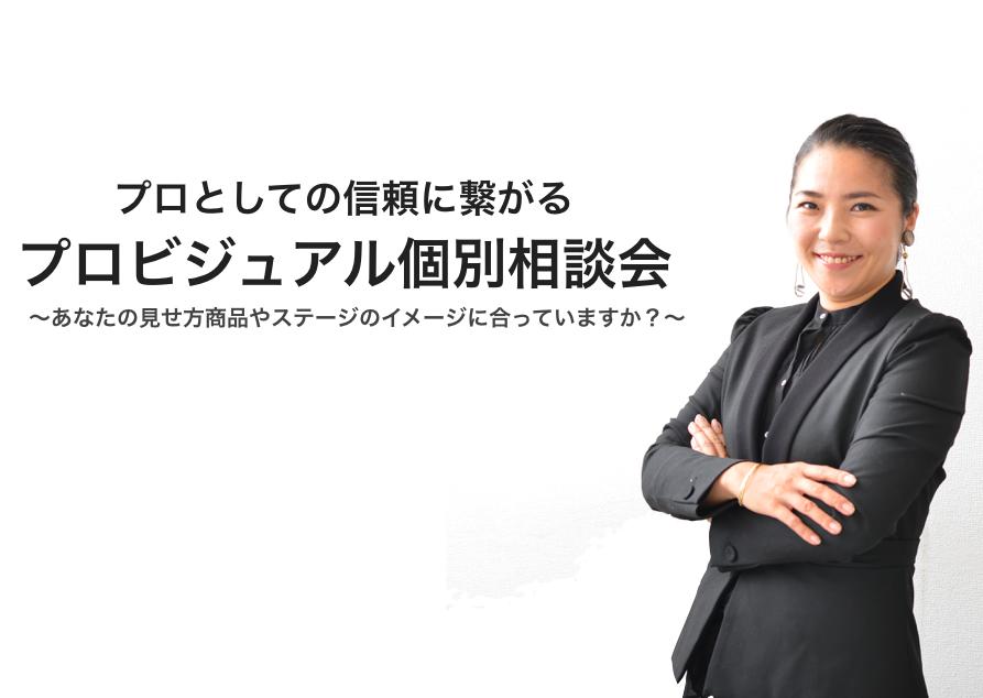 ビジュアルアイデンティティプログラム YUKIYO