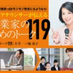一ノ瀬裕子さん・無料小冊子『ドキドキモジモジスピーチにさようなら!3つのレスキューポイント』