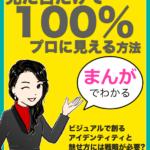 『見た目だけで100%プロになる』電子書籍無料ダウンロードお申込み