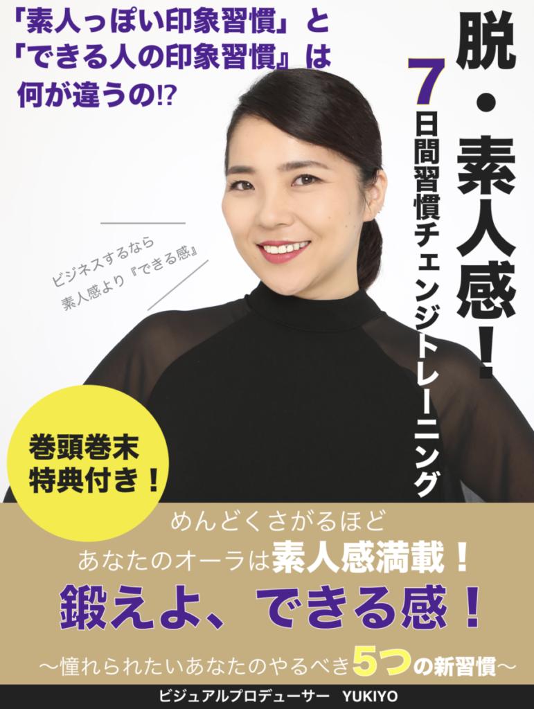 脱!素人感!7日間習慣チェンジトレーニング ビジュアルプロデュース 電子書籍 起業 自己投資 YUKIYO