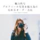 『プロフィール写真のオーダーの仕方』電子書籍