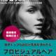 業界トップの品位と風格を漂わせる『プロビジュアルヘア 2019最新カタログ』ビジュアルアイデンティティプログラム電子書籍無料ダウンロードお申し込み